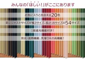 遮光カーテン【MINE】シェルピンク 幅150cm×2枚/丈225cm 20色×54サイズから選べる防炎・1級遮光カーテン【MINE】マイン【代引不可】
