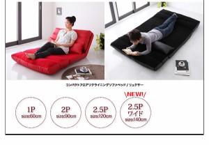 ソファーベッド 幅120cm【Luxer】ブラック コンパクトフロアリクライニングソファベッド【Luxer】リュクサー【代引不可】