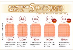 布団8点セット【ベッドタイプ】セミダブル オリーブグリーン 〈3年保証〉新20色羽根布団8点セット