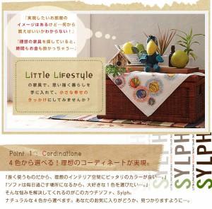 ソファー【Sylph】ベージュ Little Lifestyle ナチュラル・セレクト/カウチソファ【Sylph】シルフ