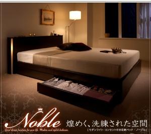 収納ベッド セミダブル【Noble】【ポケットコイルマットレス:レギュラー付き】 フレームカラー:ダークブラウン マットレスカラー:アイ