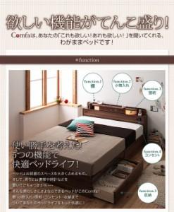 収納ベッド ダブル【Comfa】【フレームのみ】 ブラック 照明・コンセント付き収納ベッド【Comfa】コンファ【代引不可】