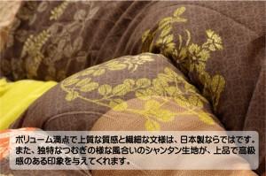 国内プリント こたつ厚掛け布団単品 『月夜野』 ブラウン 205×345cm
