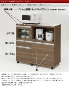 フナモコ ハイタイプキッチンカウンター 【幅102.5×高さ98.3cm】 ホワイトウッド MRS-102 日本製