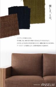 ソファー 2人掛け ブラウン デザインソファ【ANSELM】アンセルム