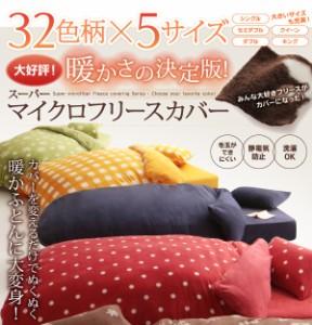 【シーツのみ】ボックスシーツ キング 柄:無地 カラー:ネイビー 32色柄から選べるスーパーマイクロフリースカバーシリーズ ボックスシ