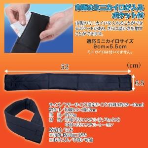 あったかネックバンドド 【フリーサイズ】 ミニカイロポケット付き 洗える (抗菌・防臭加工)
