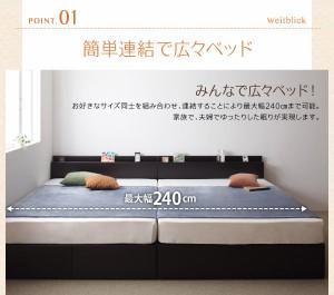 収納ベッド シングル【Weitblick】【ポケットコイルマットレス:レギュラー付き】 ダークブラウン Aタイプ 連結ファミリー収納ベッド 【We