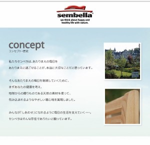 ベッド ダブル【sembella】【ニューナチュラスターマットレス】 ナチュラル 高級ドイツブランド【sembella】センべラ【Spina】スピナ(す