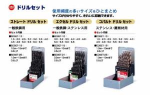 ストレートドリルセット 【25本組】 SDSET-25