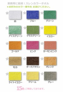 業務用バスタオル 1000匁 70×140cm ライトイエロー【5枚セット】