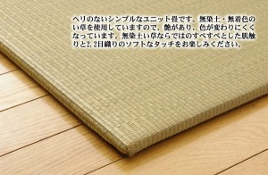 ユニット畳 『大地』 82×82×2.0cm(3枚1セット)