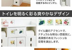 南欧風トイレラックシリーズ 【1: スリム】 ホワイト(白) 【完成品】