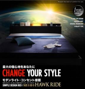フロアベッド セミダブル【Hawk ride】【国産ポケットコイルマットレス付き】ブラック モダンライト・コンセント付きフロアベッド【Hawk