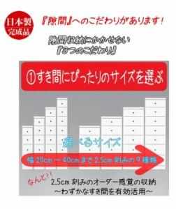 隙間収納チェスト/タンス 幅37.5cm 6段 (本体:ホワイト/白、取っ手:パステルタイプ&色おまかせ)木製 スリム家具 すきま収納 【日本製