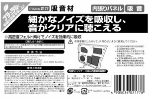 (まとめ) 吸音材 2177 【×2セット】