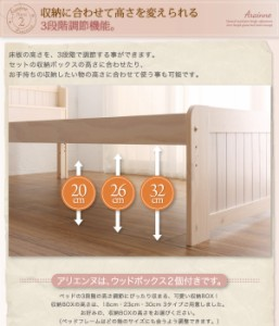 すのこベッド シングル ウッドボックス:ハイ【ボンネルコイルマットレス付き】フレームカラー:ホワイトウオッシュ ショート丈高さ調節