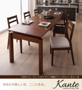 【テーブルなし】チェア2脚セット ブラウン 天然木ウォールナット材 デザイン伸縮ダイニング Kante カンテ