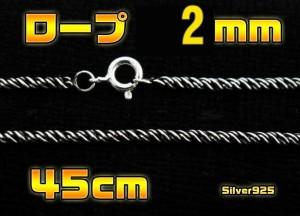 【オキシ】ロープチェーン2mm45cm/シルバー925・銀送料無料