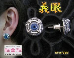 【OV】義眼ピアス(1)青/ドラゴン和柄目玉シルバー925銀【メイン】送料無料
