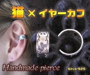 ネコのイヤーカフ(1)/動物猫シルバー925銀製/(レディース)送料無料
