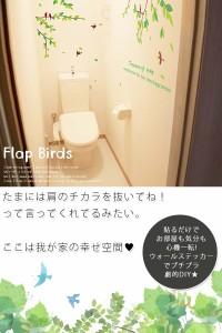 ウォールステッカー 【はばたく小鳥】 シール式 壁紙 身長計 英字 時計 猫 トイレ インテリア マスキングテープ DIY エアプランツ