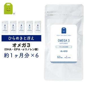 オメガ3 サプリメント 【送料無料】 (約6ヶ月分・60粒×6袋) 1日600mg配合 オメガ3 オイル オメガ3オイル DHA EPA αリノレン酸
