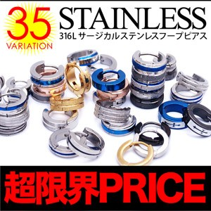 ピアス/ステンレスピアス/メンズ/レディース/フープ/クロス/spi0061/バラ売り