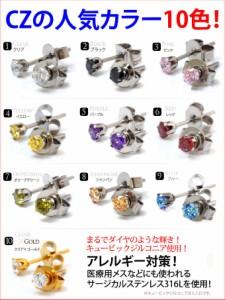 ステンレスピアス/ジルコニア/CZダイヤモンド/ピアス/レディース/10ペアセット売り/spi0055-10set