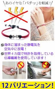 静電気除去/静電気防止/ブレスレット/レザー/シルバー/ブラスゴールド/メンズ/レディース/vobr0014