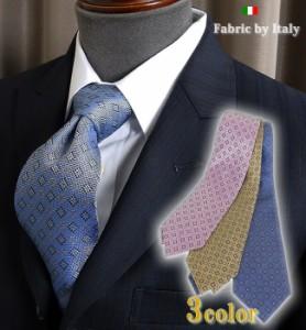 【Fabric by Italy】イタリー生地使用!!国産シルクネクタイ[小紋柄(正菱)/サックス、ピンク、ベージュ/日本製]