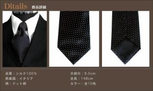 高級感あるイタリア製シルクネクタイ★[ドット柄]ブラック(黒)/ネイビー(紺)/ピンク/黄色/赤