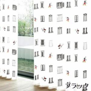 Disney ディズニー ボイルカーテン「 ボイル マドdeミッキー 」【UNI】(既製品)幅100×丈198cm2枚組ミッキーマウス レースカーテン