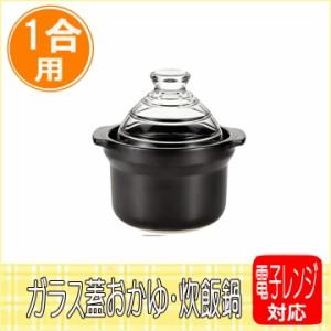 「あじわい ガラス蓋おかゆ・炊飯鍋1合用」(#9805158) L-1806【IT】炊飯鍋 炊飯器 おひつ ガス対応