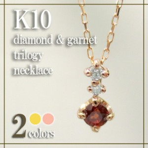 選べる2カラー 0.02ct ダイヤモンド ガーネット K10 トリロジー ネックレス 送料無料 /レディース 10金 女性 ジュエリー
