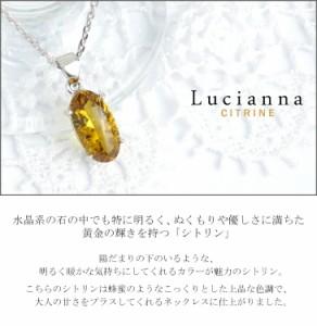 送料無料 Lucianna オーバルカット シトリン シルバーネックレス/11月誕生石