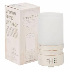 香りをインテリアにするアロマランプディフューザー アンティークホワイト【レビューを書いて送料無料】