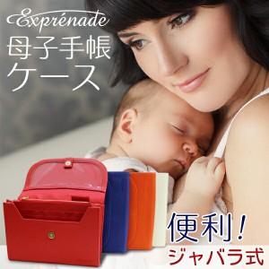 【母子手帳ケース】二人用 exprenade (エクスプレナード) マルチケース 通帳 【レビューを書いて送料無料】
