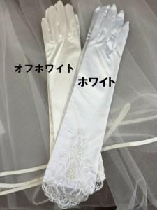 【即納】刺繍入りウエディンググローブ 【オフホワイト】  ブライズメイド    (メール便限定送料無料)