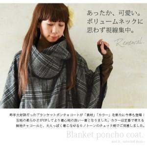 ブランケットポンチョコート【M】(レディース アウター 羽織り ポンチョ コート ドルマン ワイド マント ポンチョコー
