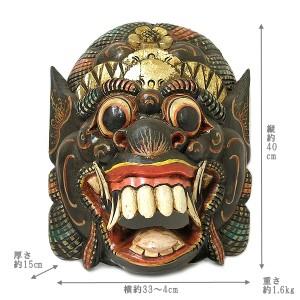 木彫りのお面マスク『バロン』壁掛け 特大 Bタイプ[縦約40cmx横34cm] アジアン雑貨 バリ雑貨 タイ雑貨 スパエステ用品