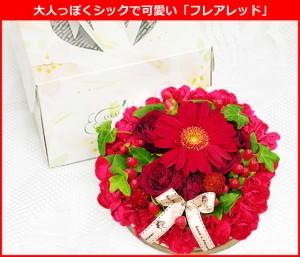 【送料無料】おしゃれなアンオリジナルフラワーケーキ 【花】【プレゼント】【お誕生日】【翌日配送 あす着対応】【母の日】