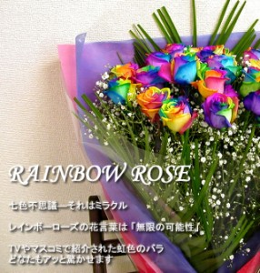 【送料無料】 虹色のバラレインボーローズミラクル 10本の花束 【プレゼント】【お誕生日】【記念日】【wd】