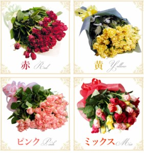 【誕生日】 【花】 バラの花束 15本から 年齢の数だけ選べる!バラの色も選べちゃう【赤 黄 ピンク】【プレゼント】【女性】【記念日】