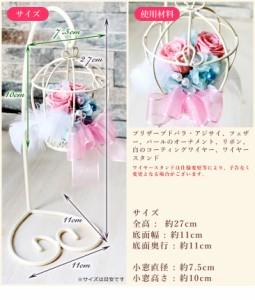 【誕生日】 【花】 【プリザーブドフラワー】永遠の幸せの小窓ピンク【送料無料】【女性】