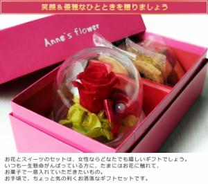 【送料無料】ピンキーお洒落なプリザ真っ赤なバラと神戸クッキーセット 【プレゼント】【お誕生日】