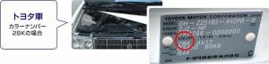 タッチアップペイント タッチペン トヨタ 【XG3】 純正 ブラック系 カラーナンバー X07 ブラックマイカメタリック ツートン上側