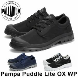 パラディウム パンパパドルライト オックスフォード WP レディース メンズ スニーカー レインシューズ 防水 ブラック ネイビー PALLADIUM