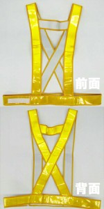 「タスキ型安全ベスト(ゴールド)」 安全ベスト フリーサイズ 反射ベスト 夜行ベスト 安全チョッキ ミズケイ