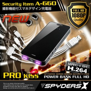 A-660 【送料無料】充電器型 赤外線 スマホデザイン ビデオカメラ スパイダーズX 【A-660】
